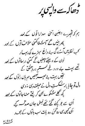 Faiz Poem